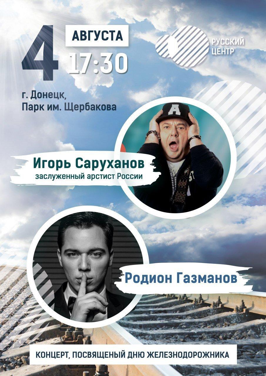 В Донецке выступят Саруханов и Газманов, фото-1
