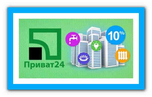 На Сході України зростають обсяги оплати комунальних послуг через ПриватБанк, фото-1