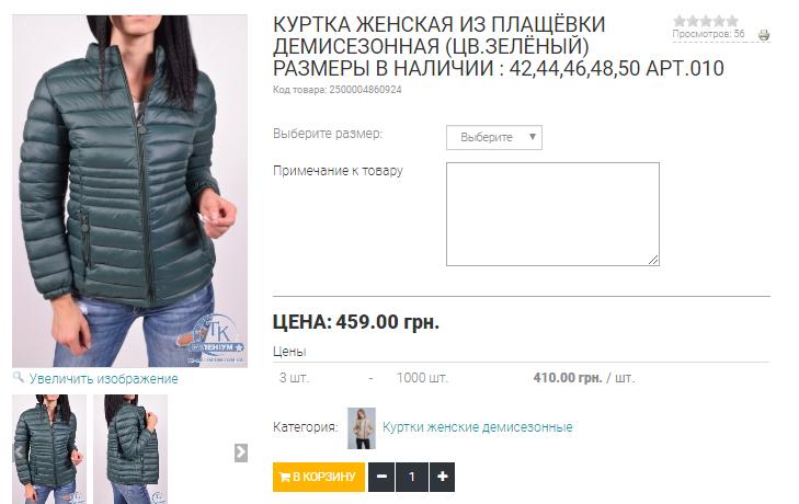 """Интернет-магазин одежды """"Миллениум"""" - одежда, которая греет и цены, которые радуют, фото-8"""