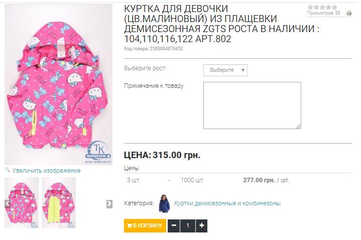 """Интернет-магазин одежды """"Миллениум"""" - одежда, которая греет и цены, которые радуют, фото-9"""