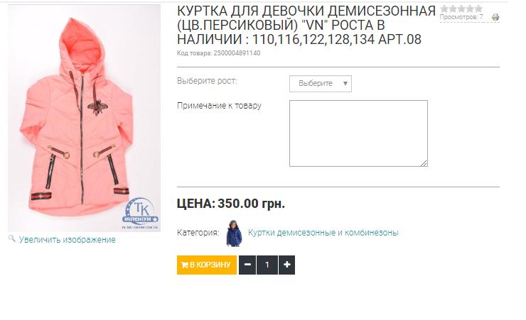 """Интернет-магазин одежды """"Миллениум"""" - одежда, которая греет и цены, которые радуют, фото-10"""