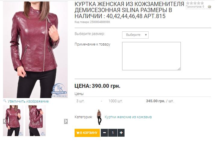 """Интернет-магазин одежды """"Миллениум"""" - одежда, которая греет и цены, которые радуют, фото-4"""
