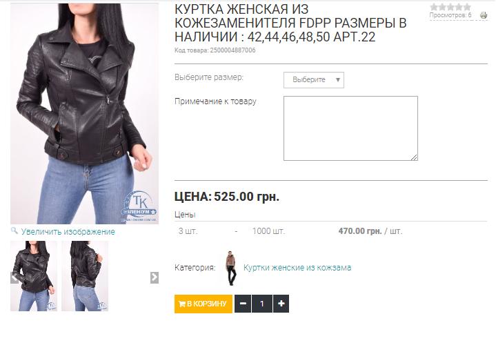 """Интернет-магазин одежды """"Миллениум"""" - одежда, которая греет и цены, которые радуют, фото-1"""