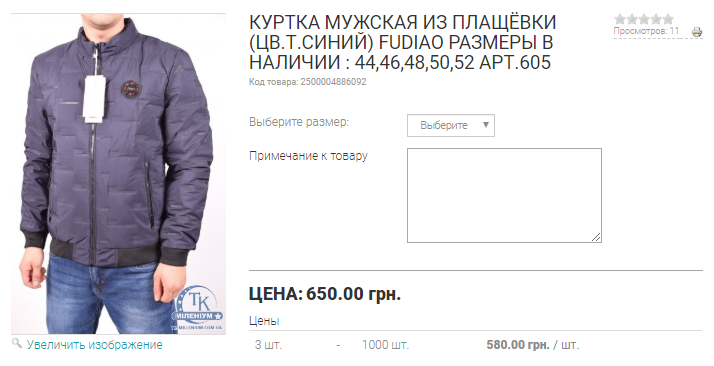 """Интернет-магазин одежды """"Миллениум"""" - одежда, которая греет и цены, которые радуют, фото-5"""