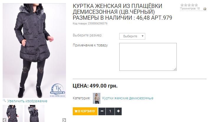"""Интернет-магазин одежды """"Миллениум"""" - одежда, которая греет и цены, которые радуют, фото-2"""
