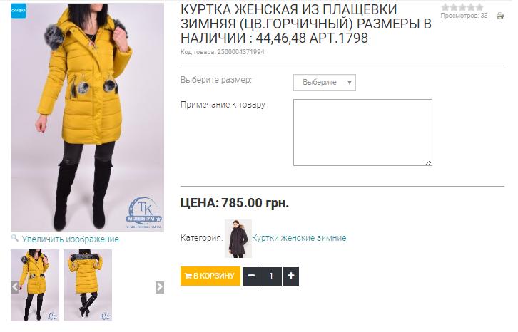 """Интернет-магазин одежды """"Миллениум"""" - одежда, которая греет и цены, которые радуют, фото-3"""