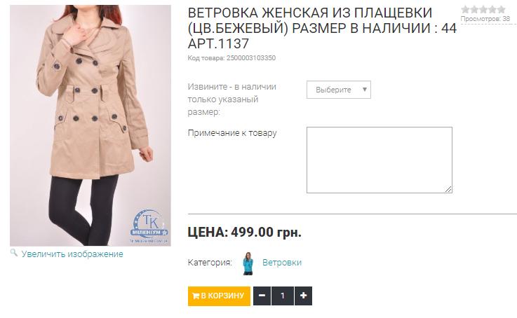 """Интернет-магазин одежды """"Миллениум"""" - одежда, которая греет и цены, которые радуют, фото-6"""