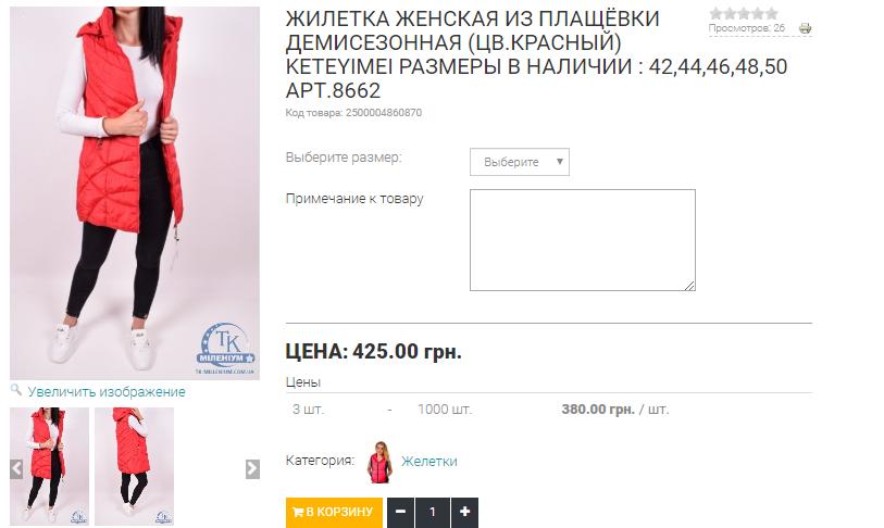 """Интернет-магазин одежды """"Миллениум"""" - одежда, которая греет и цены, которые радуют, фото-7"""