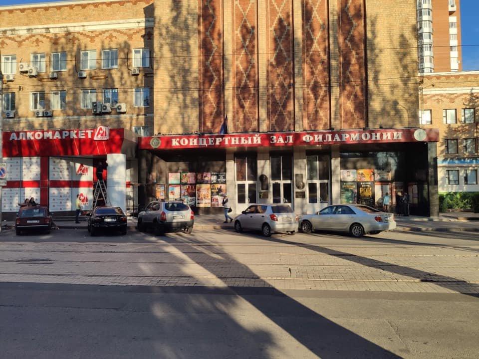 В здании донецкой филармонии открыли «Алкомаркет», - ФОТО, фото-1