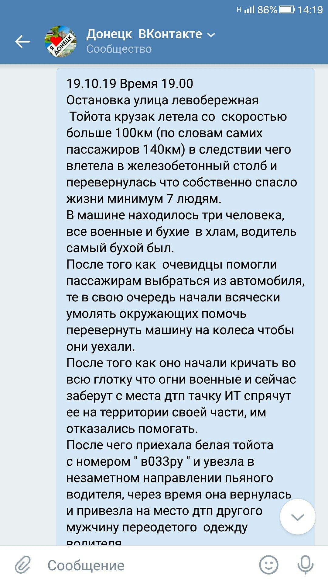 В Донецке пьяные оккупанты на джипе чудом не задавили семь человек на остановке, - ФОТО, фото-3