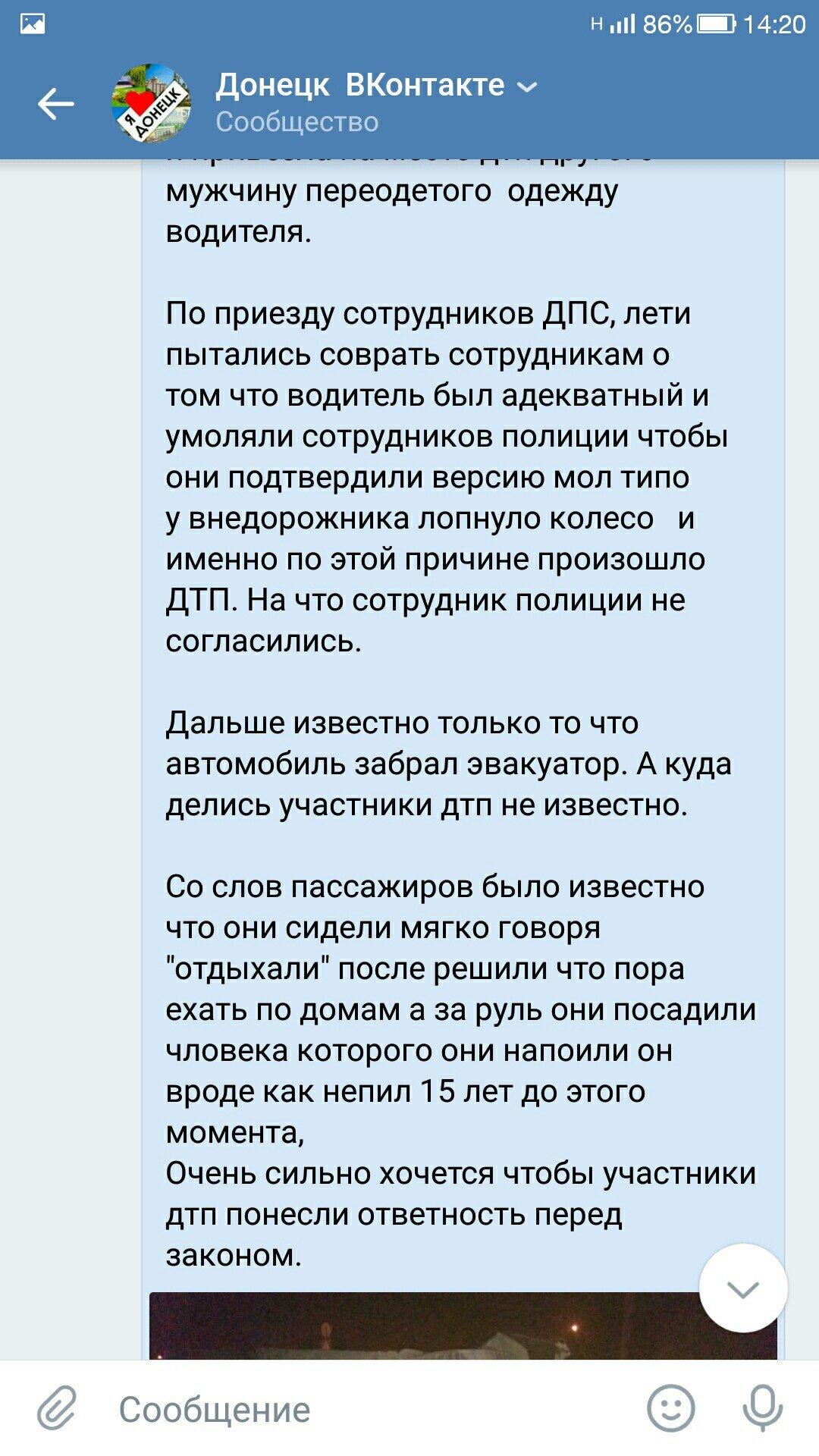 В Донецке пьяные оккупанты на джипе чудом не задавили семь человек на остановке, - ФОТО, фото-4