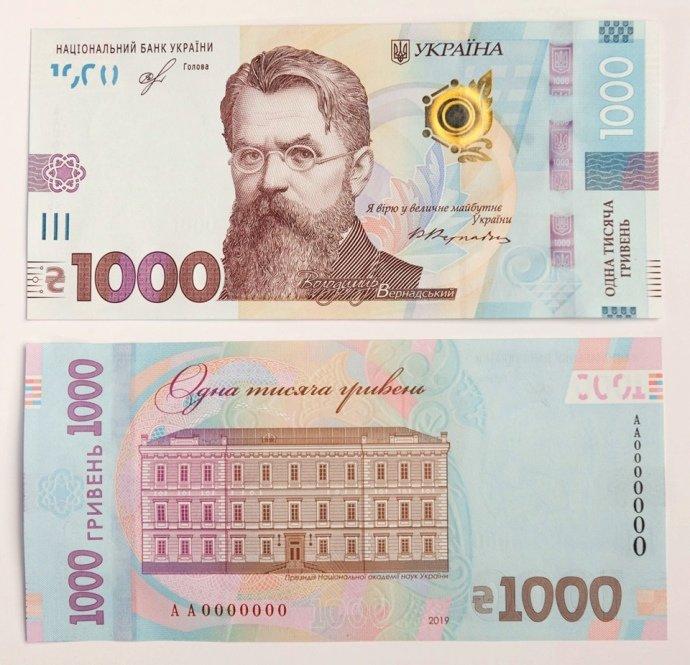Сегодня Нацбанк ввел в обращение банкноту номиналом в 1000 гривен, - ФОТО, фото-1
