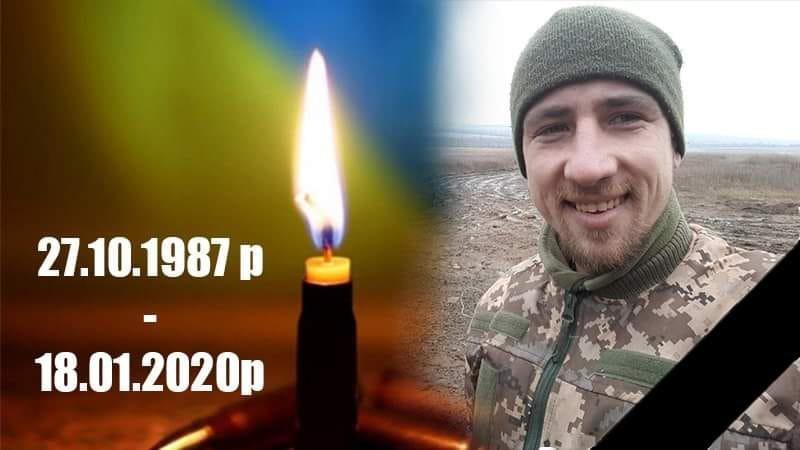 Стало известно имя погибшего на Донбассе воина ВСУ, фото-1
