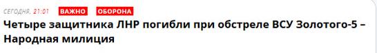 В «ЛНР» заявили о смерти четырех российских оккупантов, фото-1