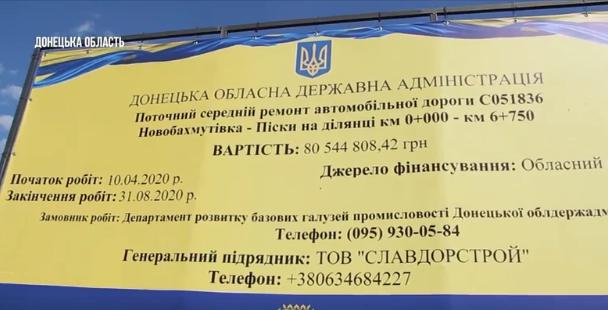 В Донецкой области начался ремонт дороги «Новобахмутовка-Пески», - ВИДЕО, фото-1