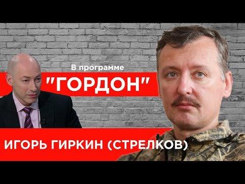 Бутусов: Интервью Гордона с Гиркиным является пропагандой терроризма, фото-1