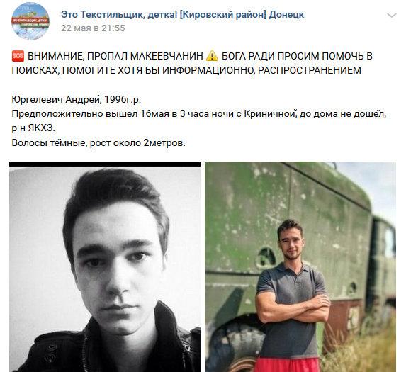 В Макеевке нашли мертвым 24-летнего парня, - ФОТО, фото-1