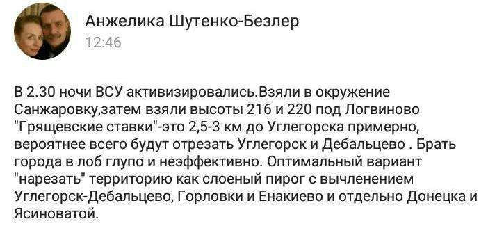 Безлер: ВСУ окружили Санжаровку, фото-1