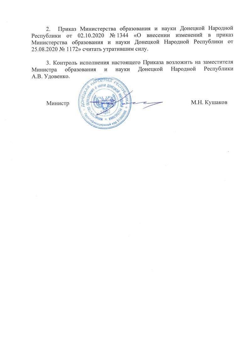 В «ДНР» из-за вспышки коронавируса школьников отправляют на досрочные каникулы, фото-2