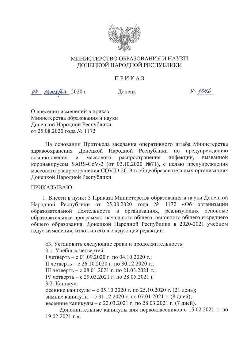 В «ДНР» из-за вспышки коронавируса школьников отправляют на досрочные каникулы, фото-1