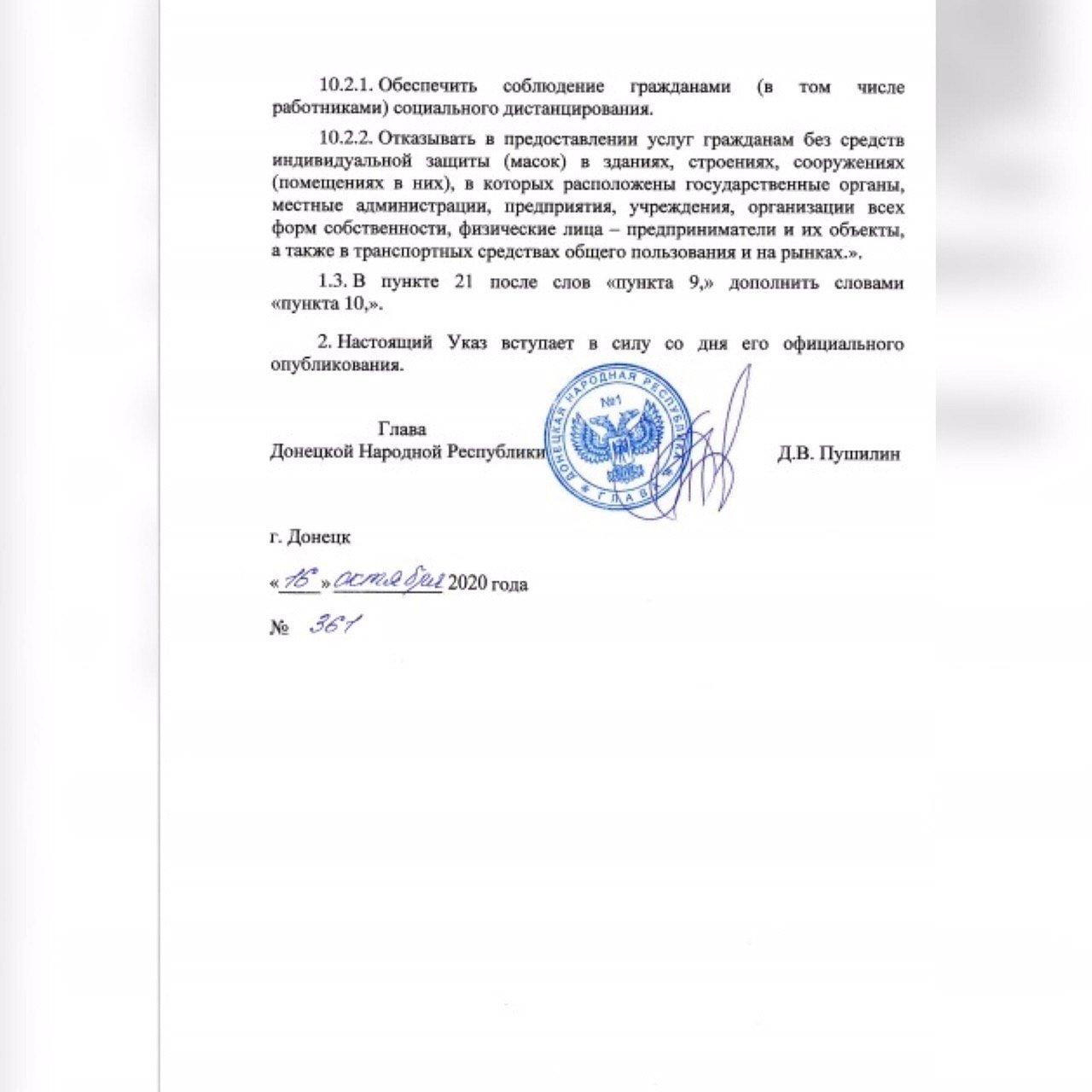 В «ДНР» запретили оказывать услуги и продавать товары людям без масок, фото-2