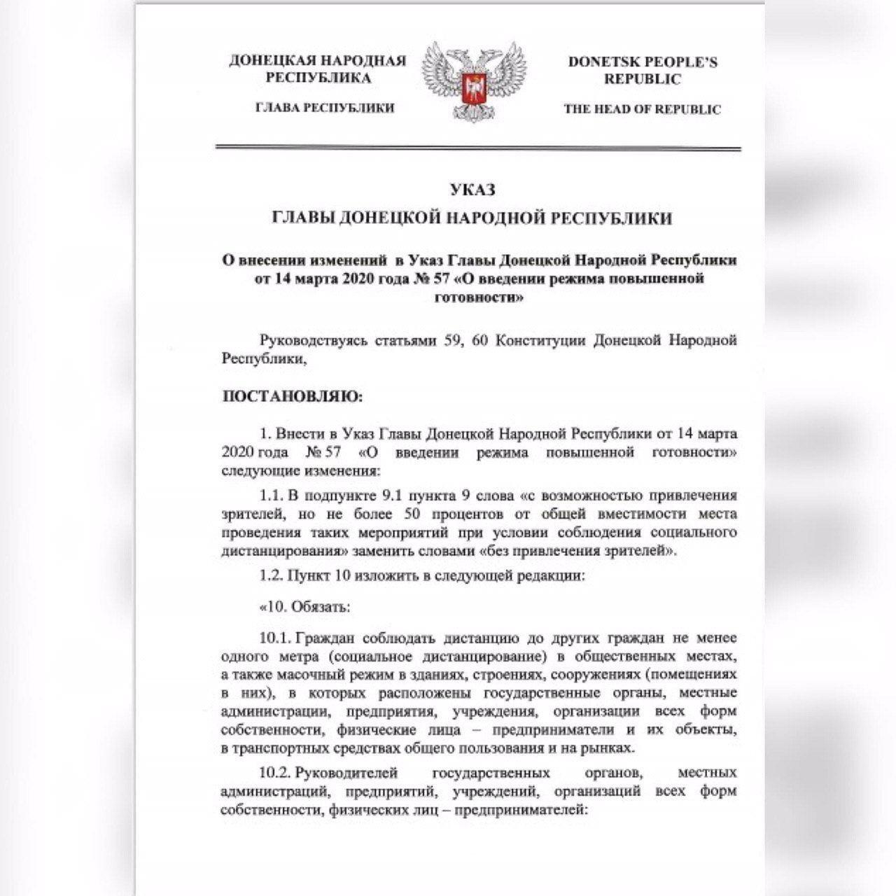 В «ДНР» запретили оказывать услуги и продавать товары людям без масок, фото-1