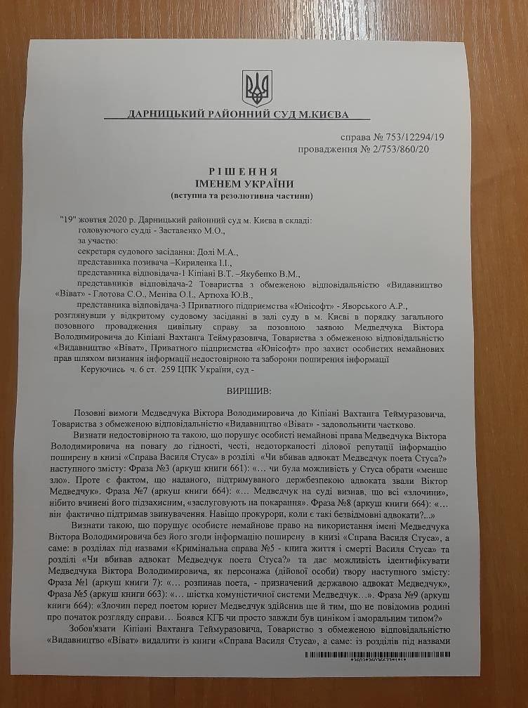 Суд запретил продажу книги Кипиани о Стусе и обязал удалить из нее информацию о Медведчуке , фото-1