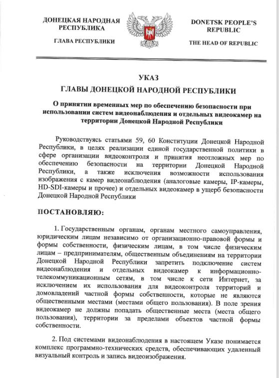 В «ДНР» запретили публиковать видео «общественных мест республики», фото-1