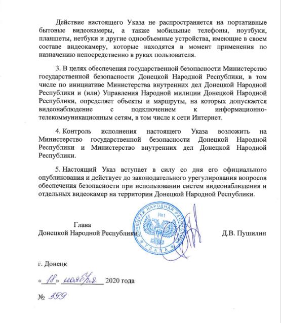 В «ДНР» запретили публиковать видео «общественных мест республики», фото-2
