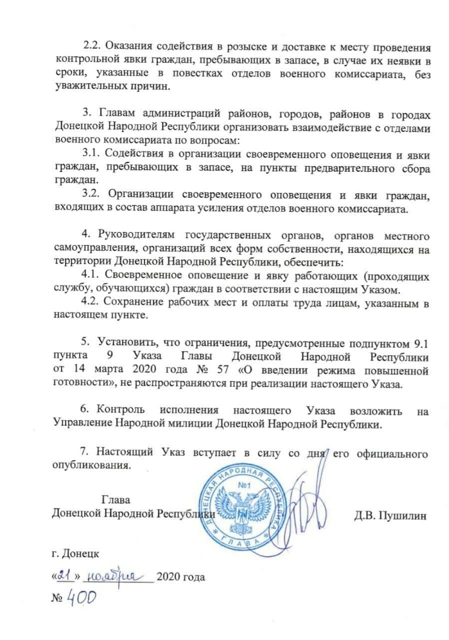 Пушилин издал «указ» о мобилизации: в «ДНР» обязали явиться в «военкоматы» всех «военнобязанных», фото-2