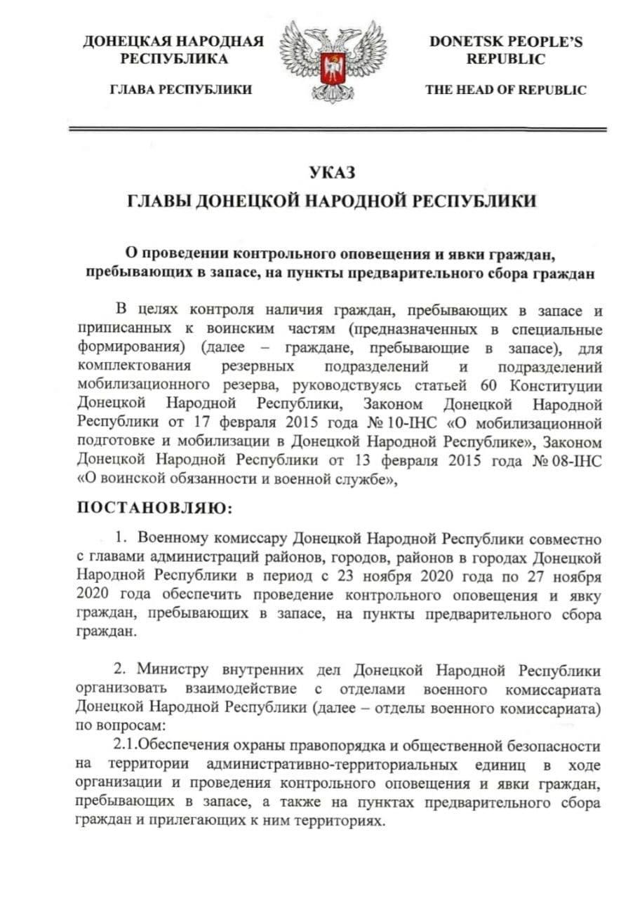 Пушилин издал «указ» о мобилизации: в «ДНР» обязали явиться в «военкоматы» всех «военнобязанных», фото-1