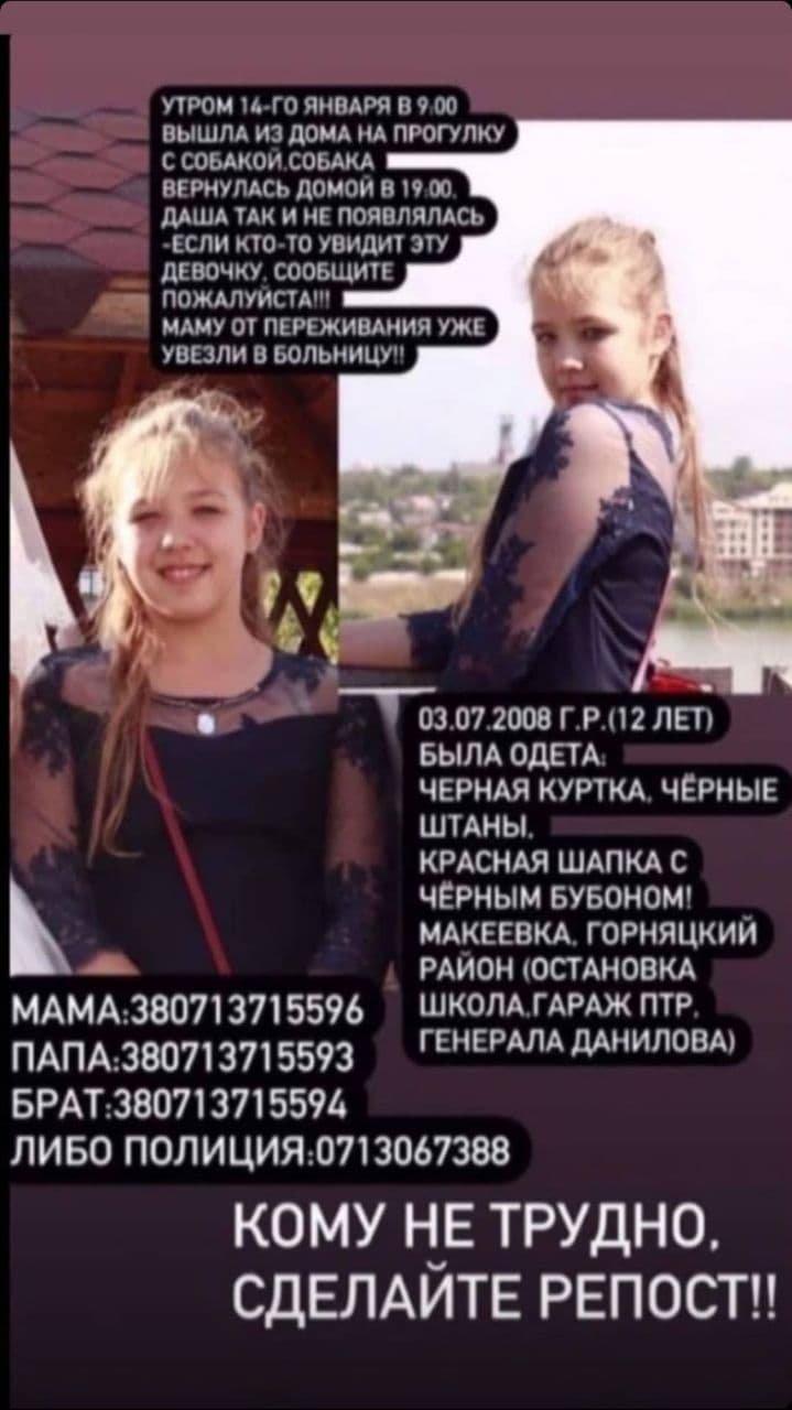 В оккупированной Макеевке пропала 13-летняя девочка, фото-2