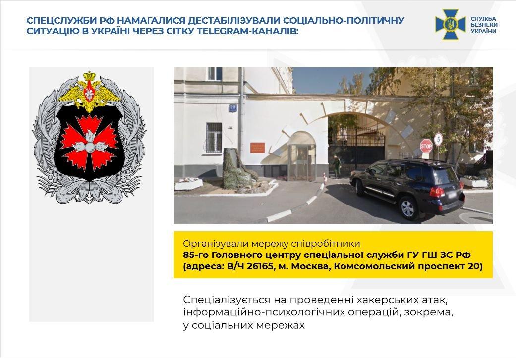 СБУ: телеграм-каналы «Легитимный», «Резидент», «Картель» работают на спецслужбы России , - ФОТО, фото-3