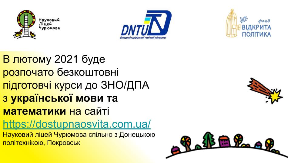 Школьники из ОРДЛО смогут учить украинский язык, историю  и математику на бесплатных онлайн-курсах , фото-1
