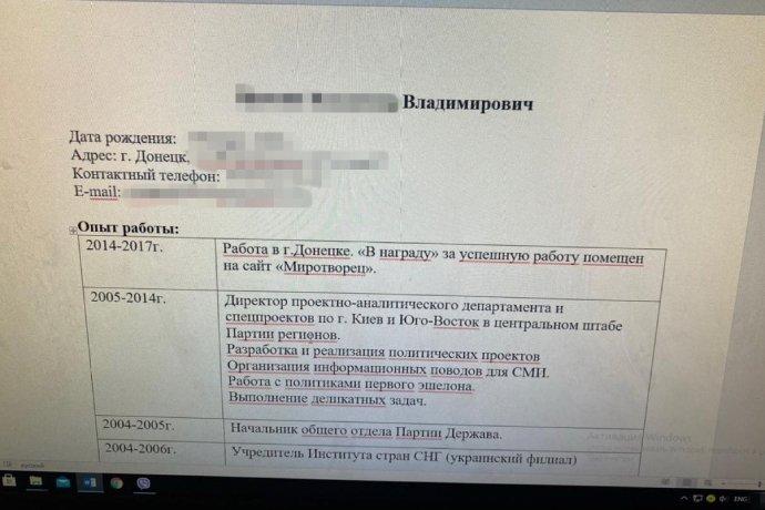 В Киеве арестовали бывшего «заместителя министра ДНР» , фото-2