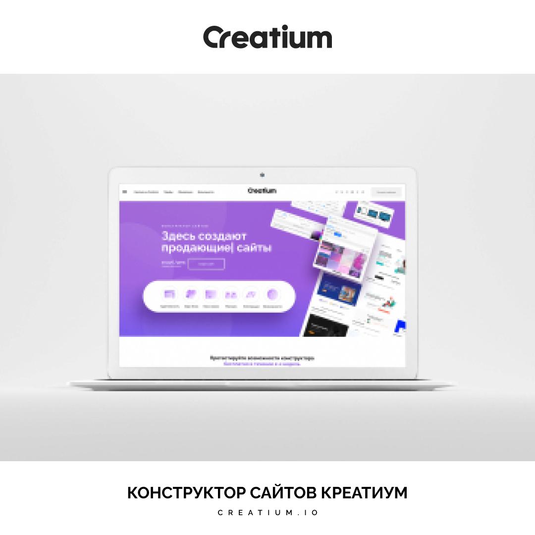 Creatium: сайты для людей и бизнеса, фото-2