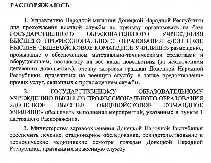 Воевать будут все и бесплатно: Пушилин подписал приказ об обязательном «призыве», фото-1