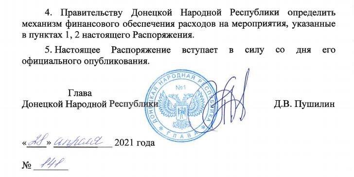 Воевать будут все и бесплатно: Пушилин подписал приказ об обязательном «призыве», фото-2
