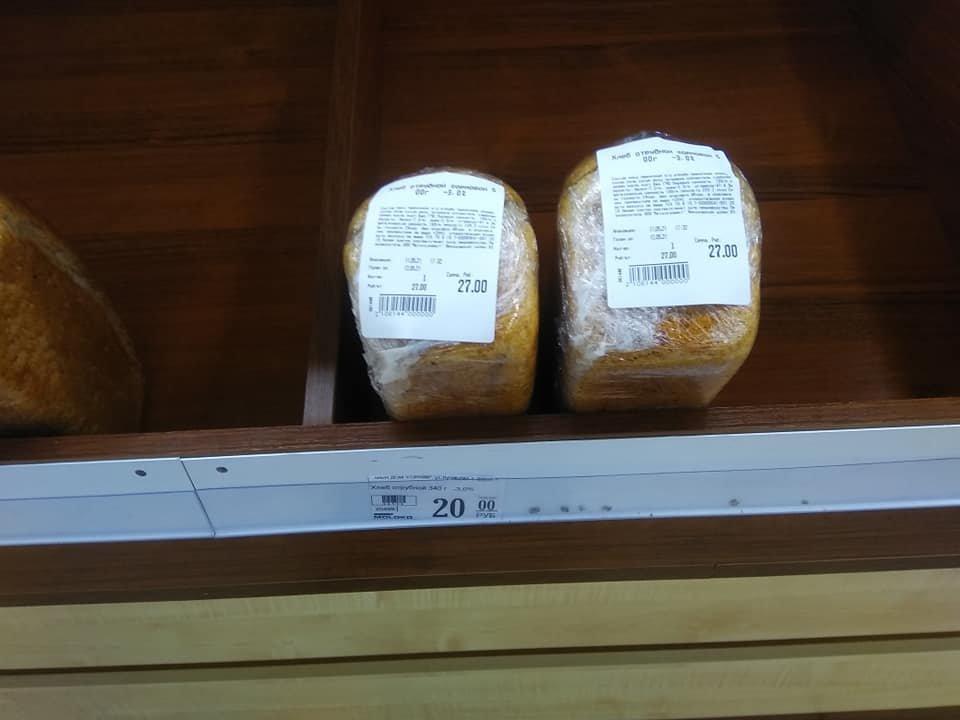 Гнилой лук и странные цены на хлеб: в Донецке показали ассортимент продуктовых магазинов, - ФОТО, фото-6