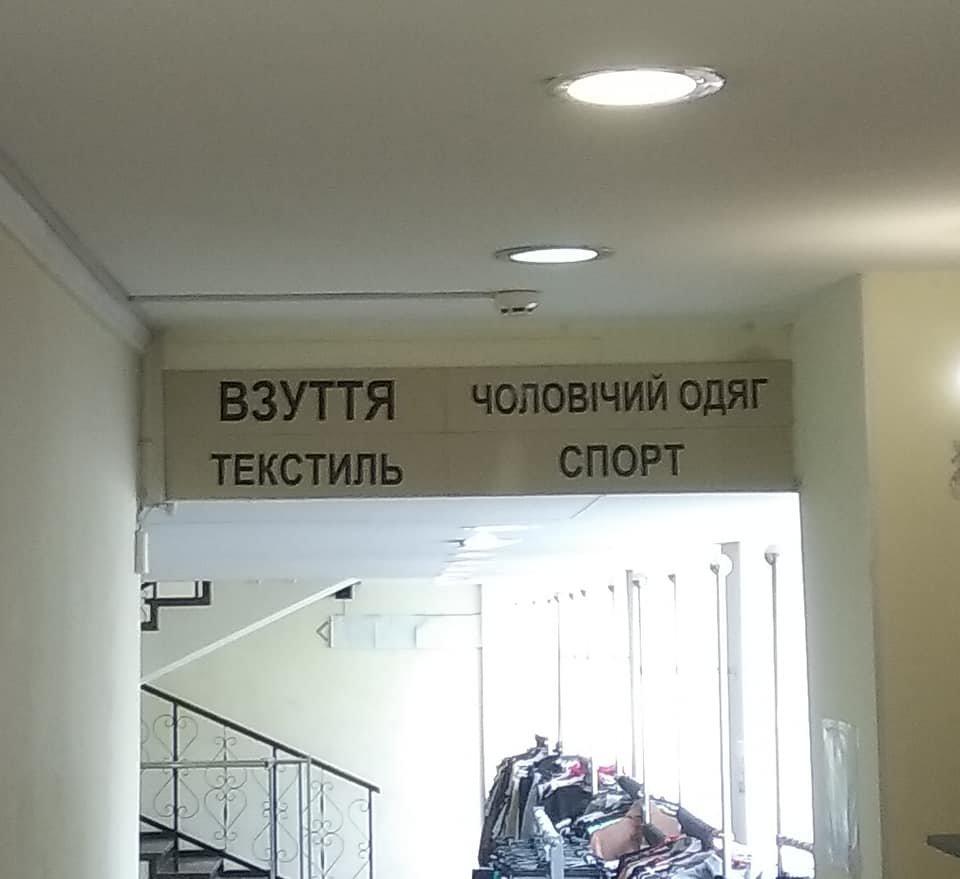 """В ОРДО что-то знают: вывески и бланки на украинском языке в """"ДНР"""", - ФОТО, фото-2"""