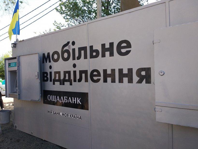 Мобильное подразделение «Ощадбанка» заработало в прифронтовой Красногоровке, - ФОТО, фото-4