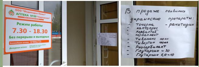 В оккупированном Донецке гуманитарную помощь продают в аптеках, - соцсети, фото-2