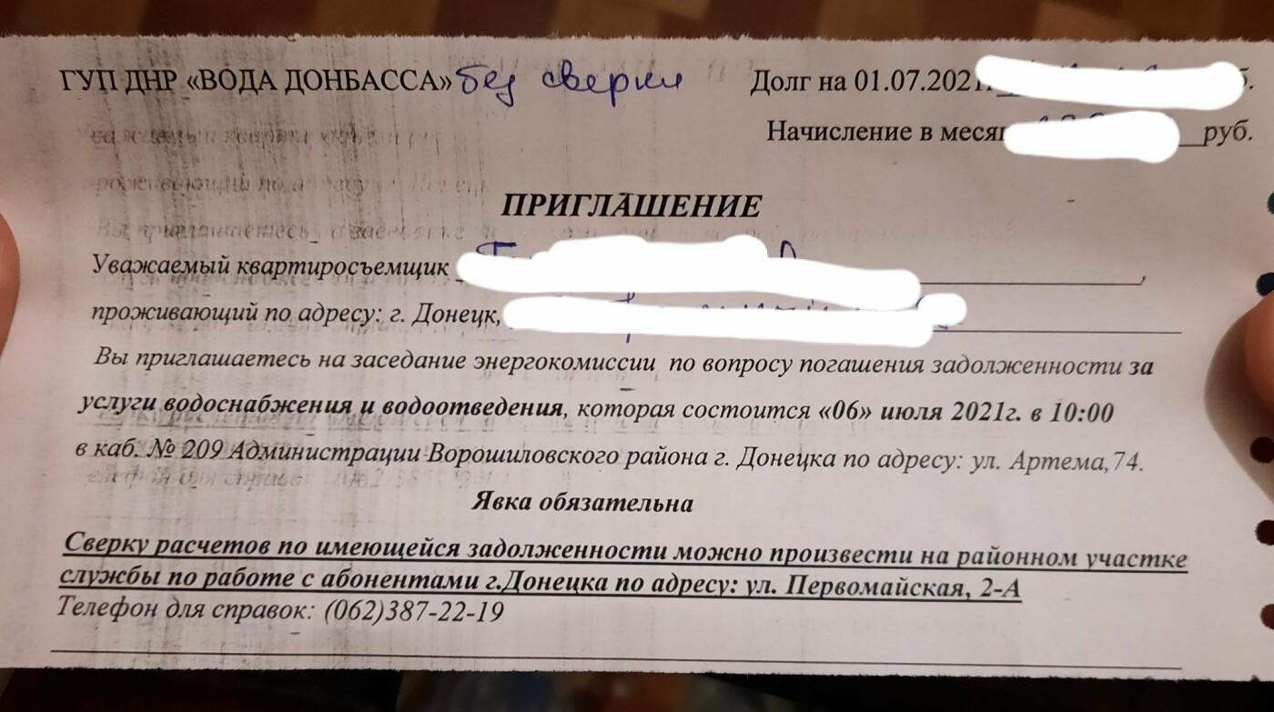 В Донецке владельцев квартир, выехавших из оккупации, вызывают на «админкомиссии», - ФОТО, фото-1