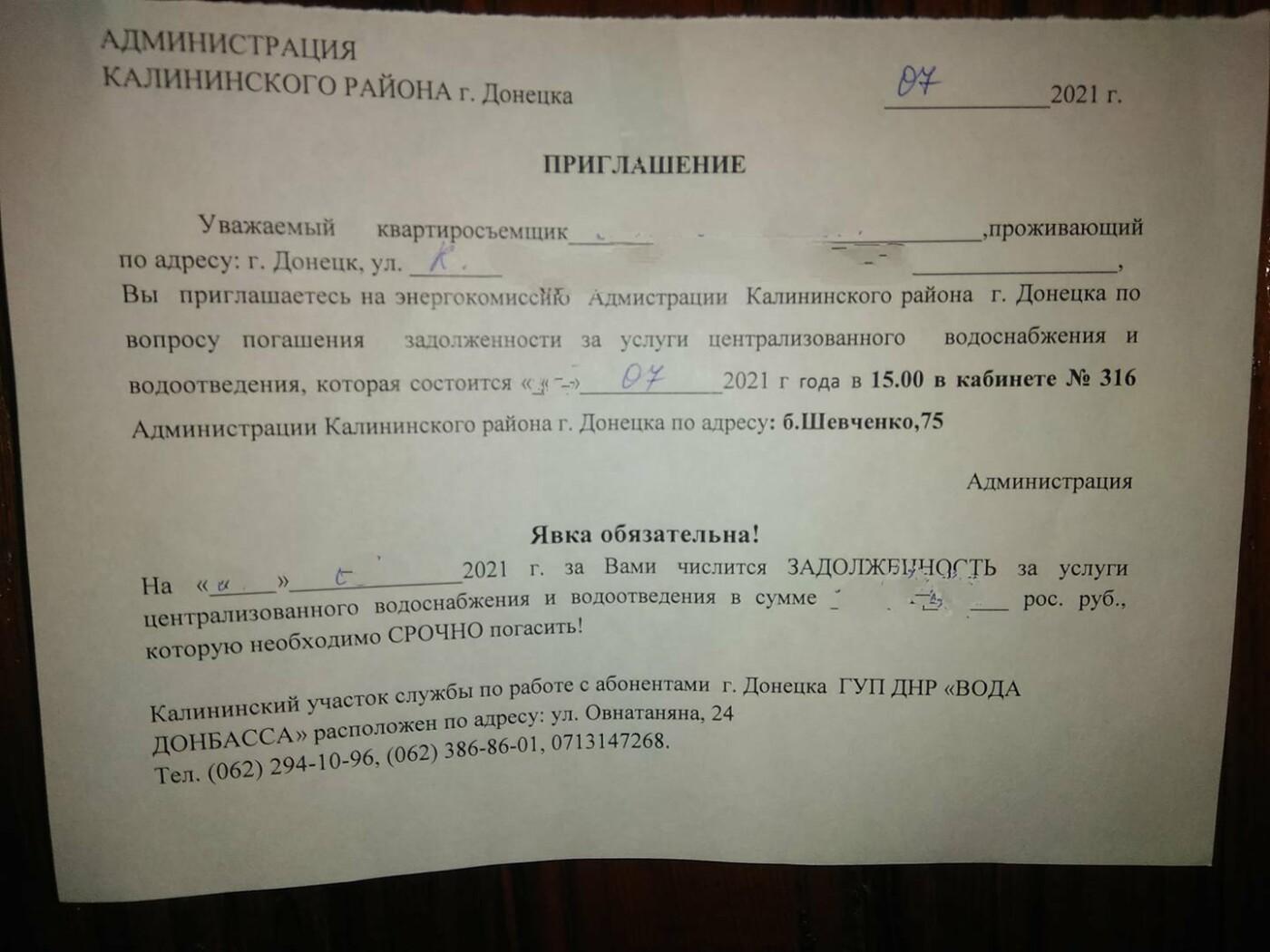 В Донецке владельцев квартир, выехавших из оккупации, вызывают на «админкомиссии», - ФОТО, фото-2