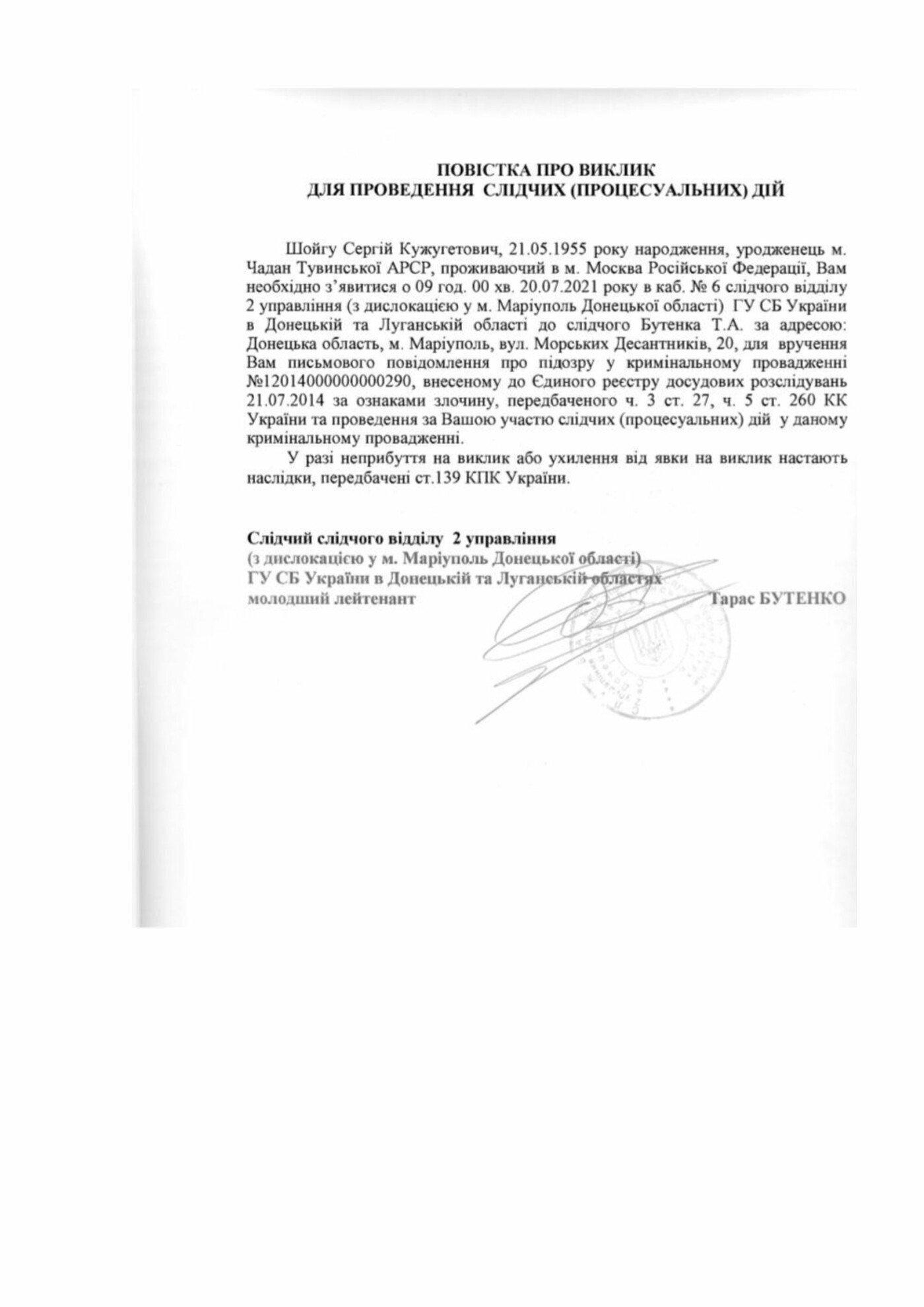 Министра обороны РФ Шойгу вызвали на допрос в Мариуполь, фото-1