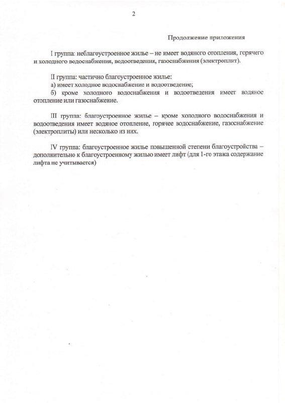 В оккупированном Донецке задним числом увеличили квартплату: жители возмущены, фото-2