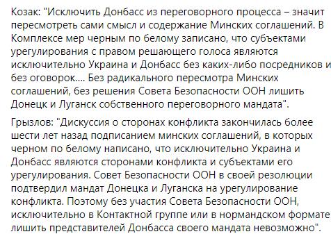 Россия готовит почву для оправдания новой «горячей» войны на Донбассе, - Гармаш, фото-1