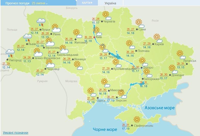 Атмосферный фронт пошел прочь: какая погода будет на Донбассе, фото-1