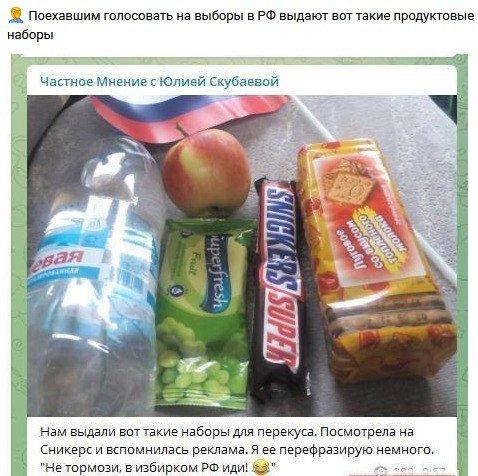 Печеньки и «Сникерс»: жителям ОРДЛО выдали продуктовые наборы за голосование на российских выборах, - ФОТО, фото-1